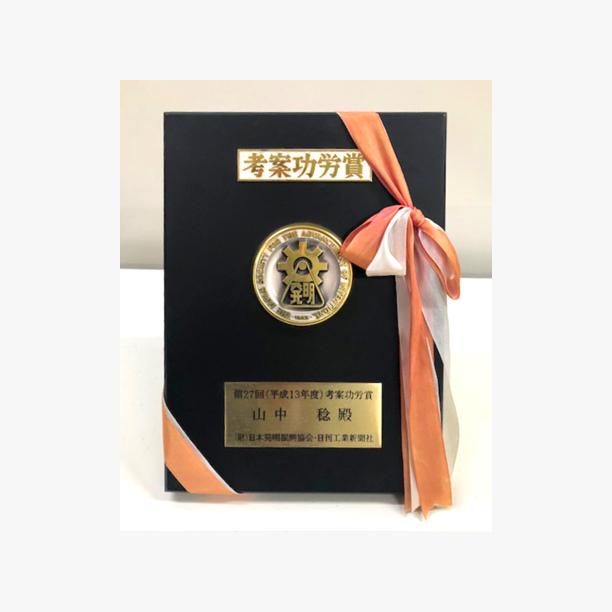 2002年 考案功労賞盾