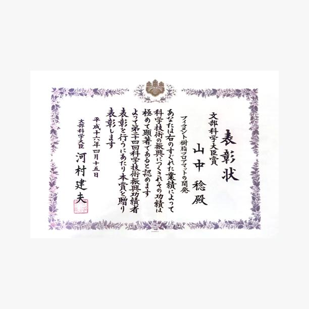 2004年 文部科学大臣賞 表彰状