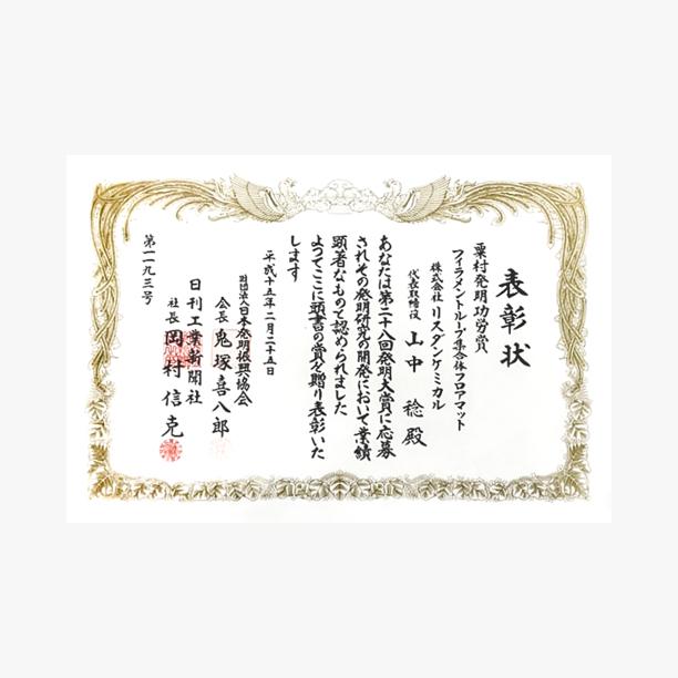 2006年 粟村発明功労賞 表彰状