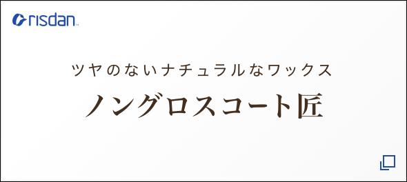 01_ノングロスコート