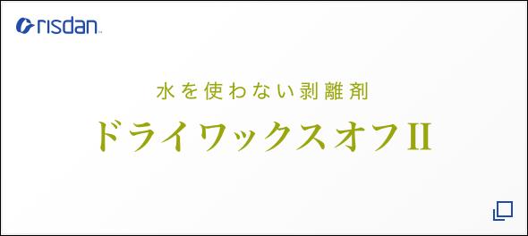 02_ドライワックスオフⅡ