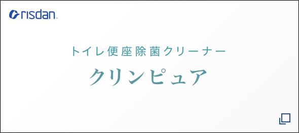03_クリンピュア