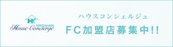 FC加盟店募集