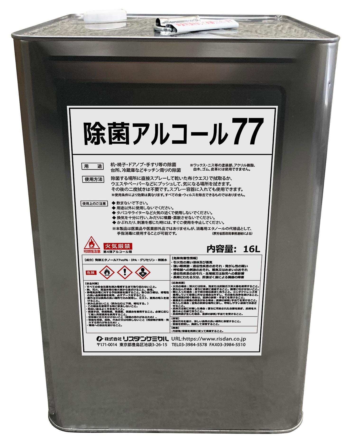 除菌アルコール77